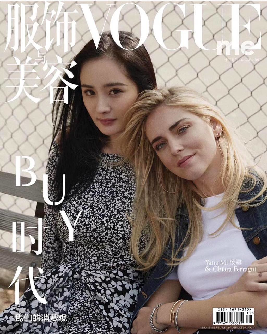New Vogue cover: @vogueme @voguechina December 2017 issue with Yang Mi shot in New York 🇨🇳 #TheBlondeSaladNeverStops Thank you @angelica_cheung image